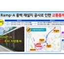 화성시, 진안 Ramp-A 옹벽 재설…